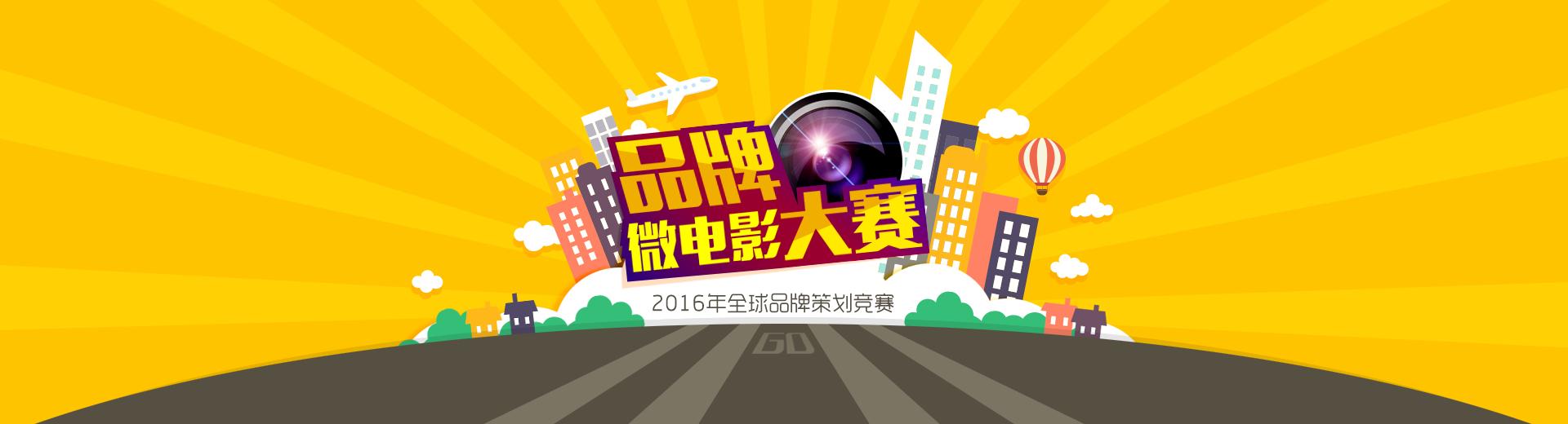 2016年全球品牌策划竞赛品牌微电影大赛