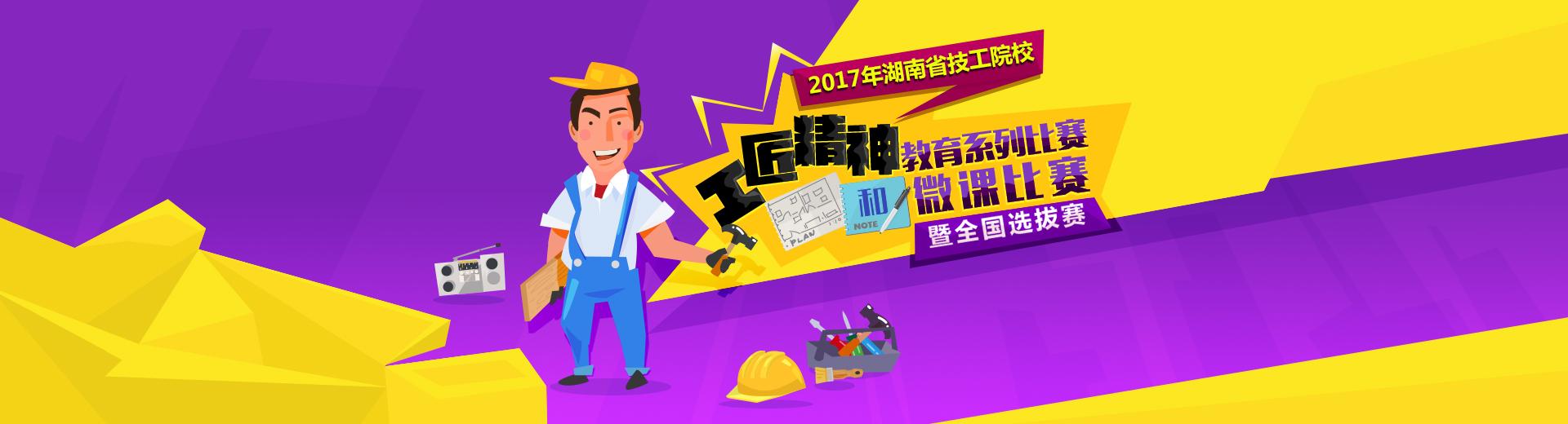 2017年湖南省技工院校工匠精神教育系列比赛和微课比赛暨全国选拔赛