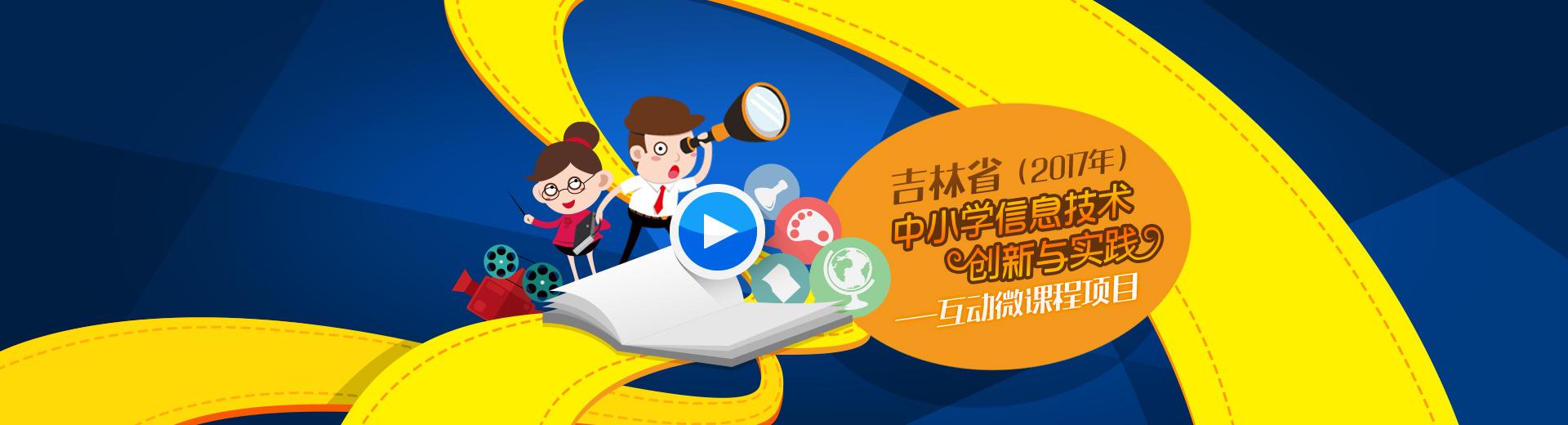 吉林省(2017年)中小学信息技术创新与实践 —互动微课程项目