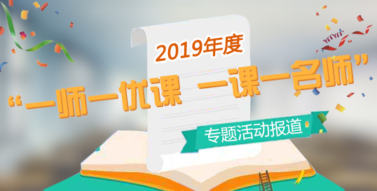 """教育部办公厅关于开展2019年""""一师一优课、 一课一名师""""活动的通知"""