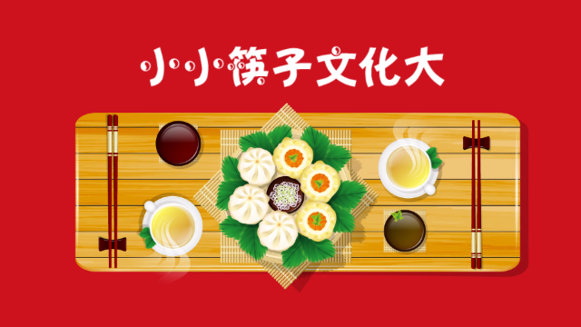 民俗十二 小小筷子文化大