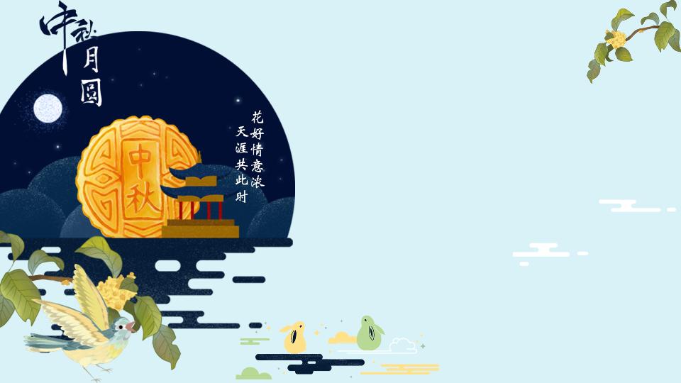 中秋节日祝福模板1